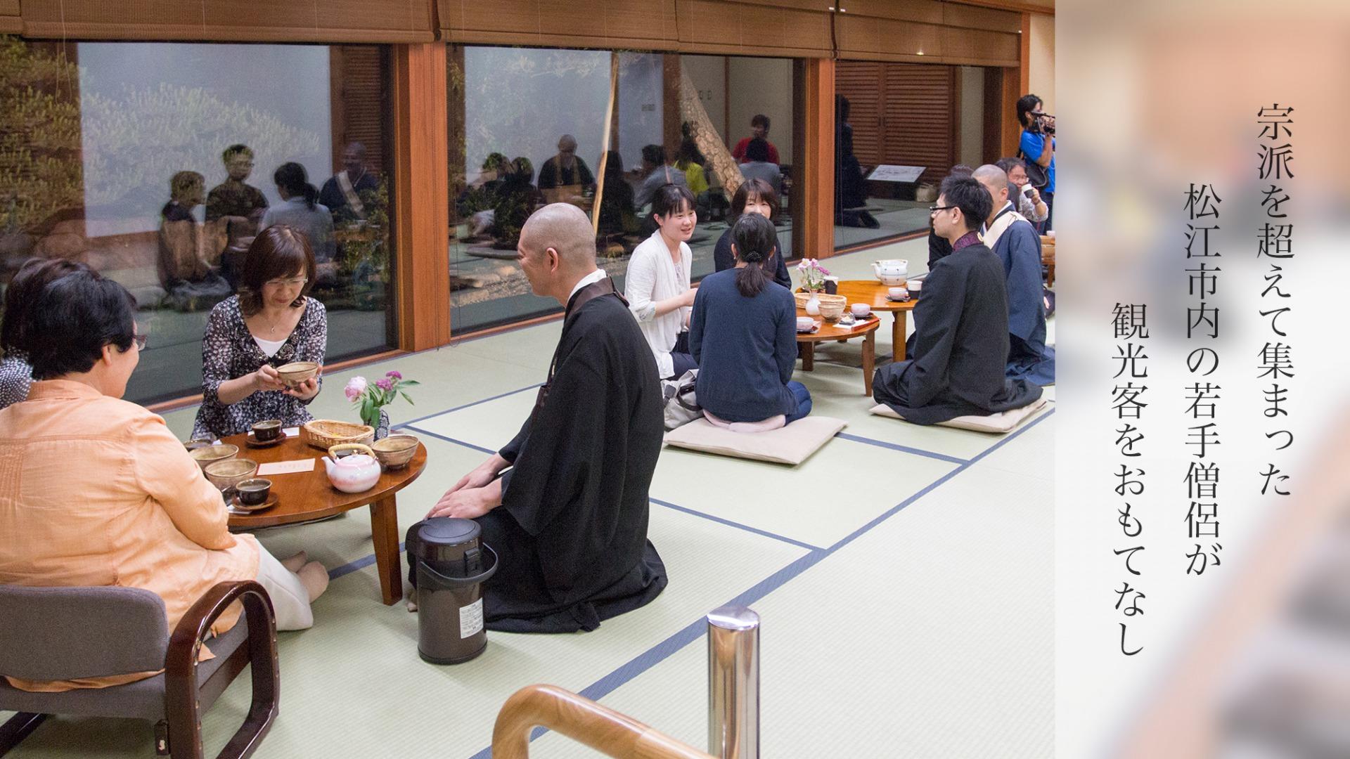 宗派を超えて集まった松江市内の若手僧侶が観光客をおもてなし